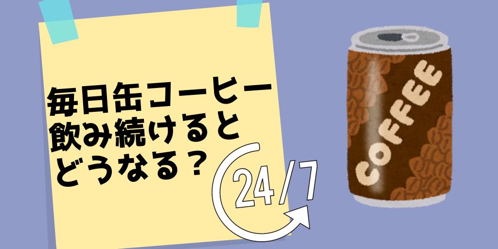 毎日缶コーヒー飲むとどうなる?