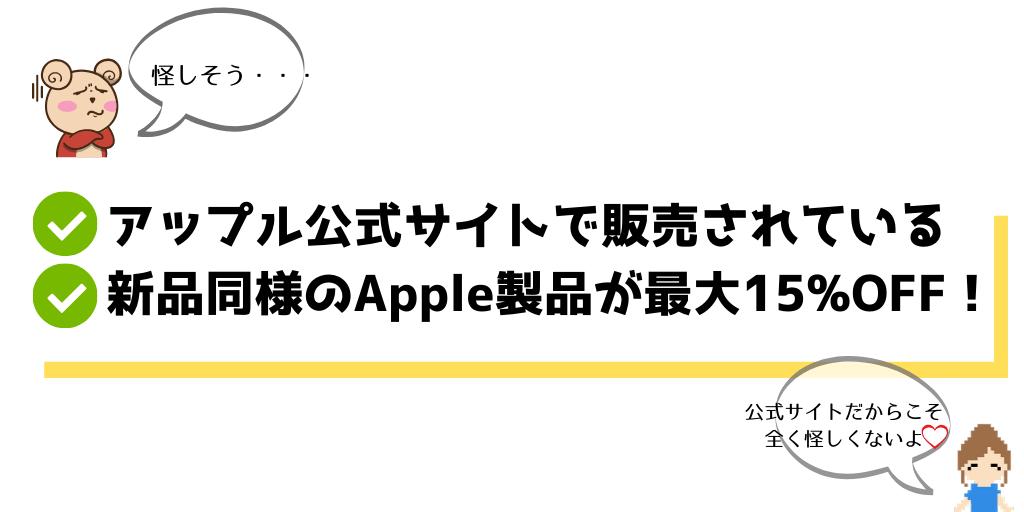 MacBookが安い!Apple認定整備済製品とは?