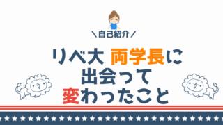 リベ大 両学長に 出会って変わったこと (1)