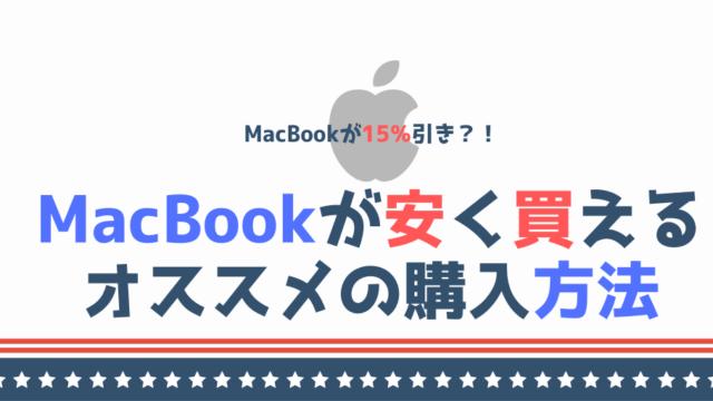 【2019年】MacBookを最大15%引きで安く買える購入方法