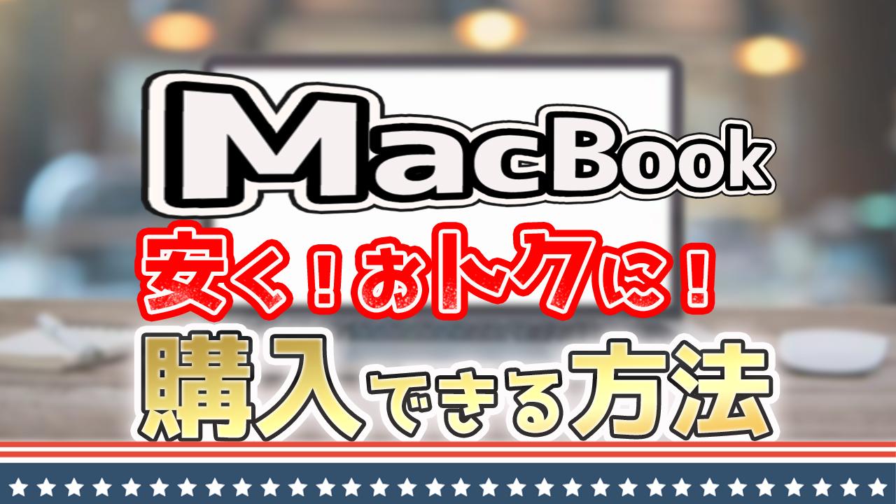 【2020年】MacBookを安く!最大15%引きで購入できる方法