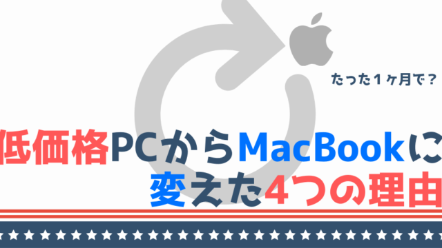 【PC初心者】低価格PC購入後たった1ヶ月でMacに変えた4つの理由