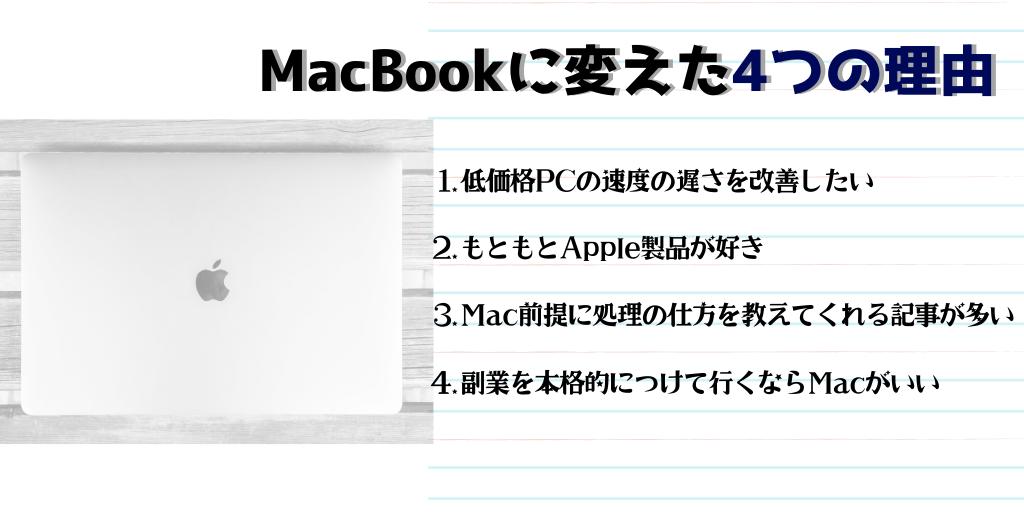 低価格PCからMacBookに変えた4つの理由