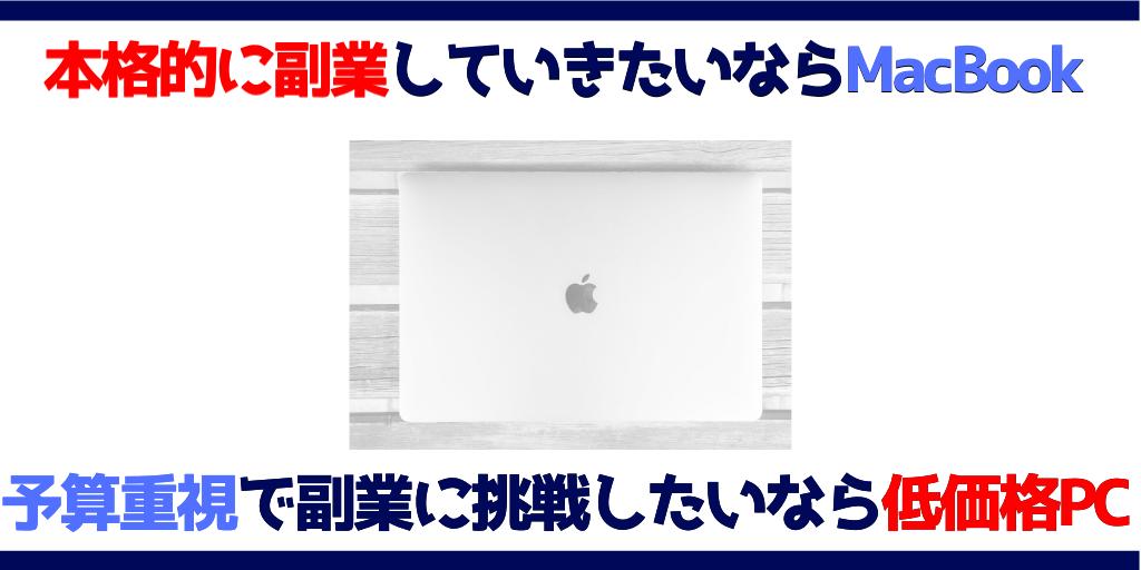 まとめ:本格的に副業始めるならMacBookがオススメ!