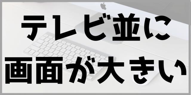 iMacを実際に触ったパソコン初心者の最初の感想
