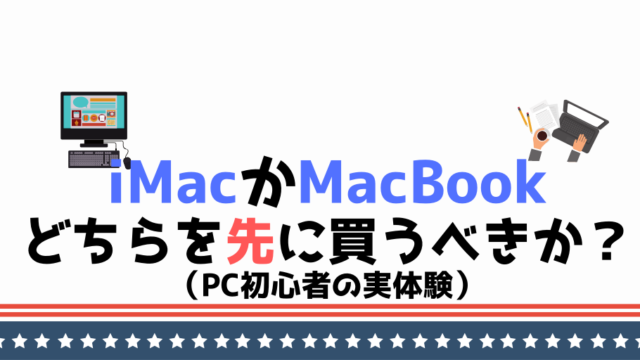 iMac MacBook