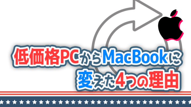 【副業初心者】低価格PCからMacBookに変えた4つの理由