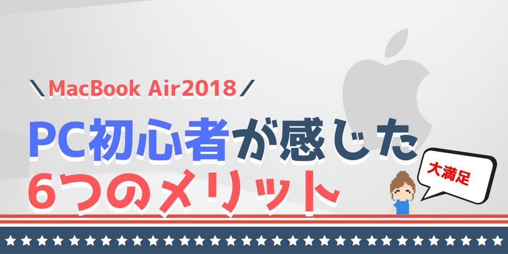 【MacBook Air 2018評価】PC初心者が感じた6つのメリット