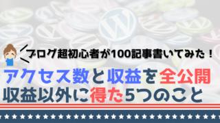 【ブログ初心者】100記事で何が変わる?アクセス数と収益を全公開