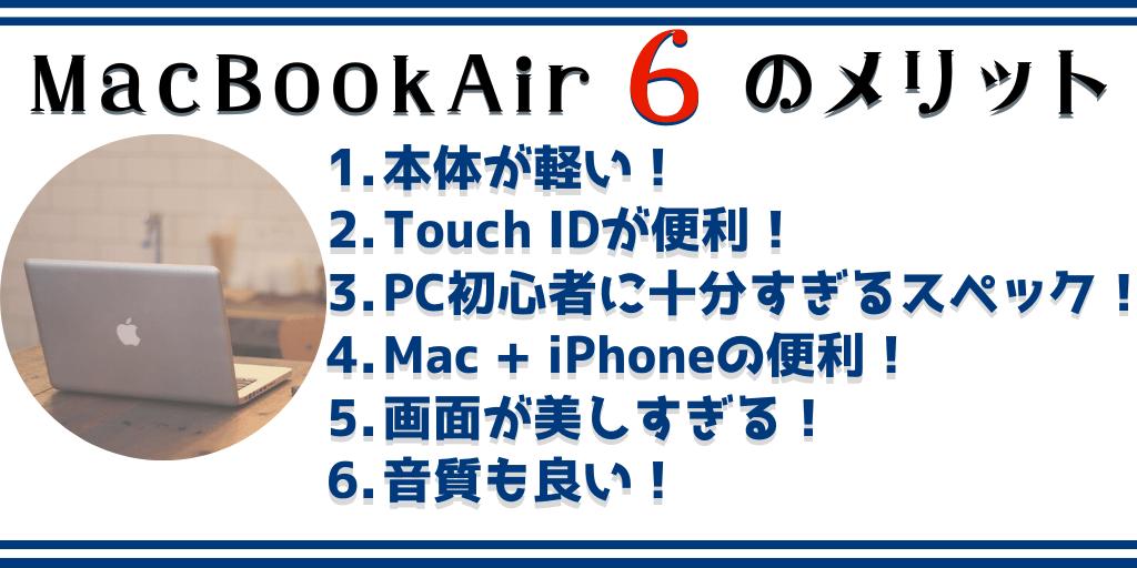 【MacBook Air感想】 PC初心者が感じた6つのメリット