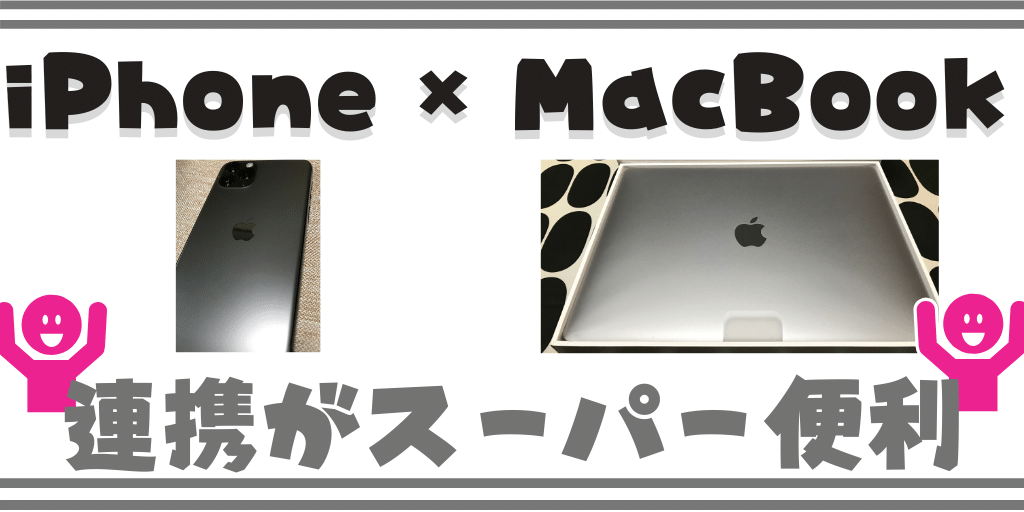4: iPhoneMacが最強に「便利」
