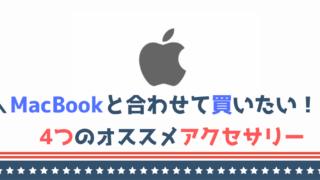 【2019年】MacBookと合わせて買いたいオススメのアクセサリ