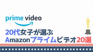 【2019年】20代女子が選ぶオススメのAmazonプライムビデオ19選
