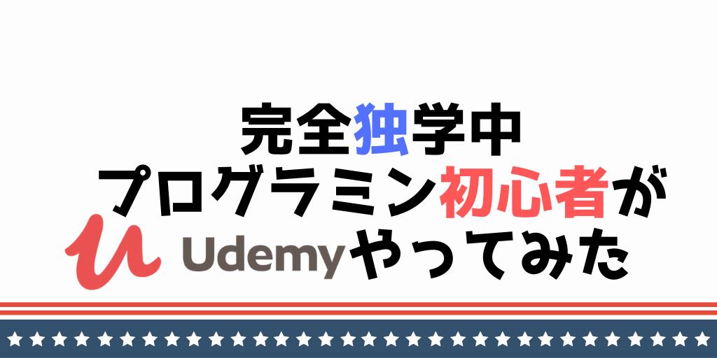 こんなのあったの?Udemyのオンライン学習 (1)