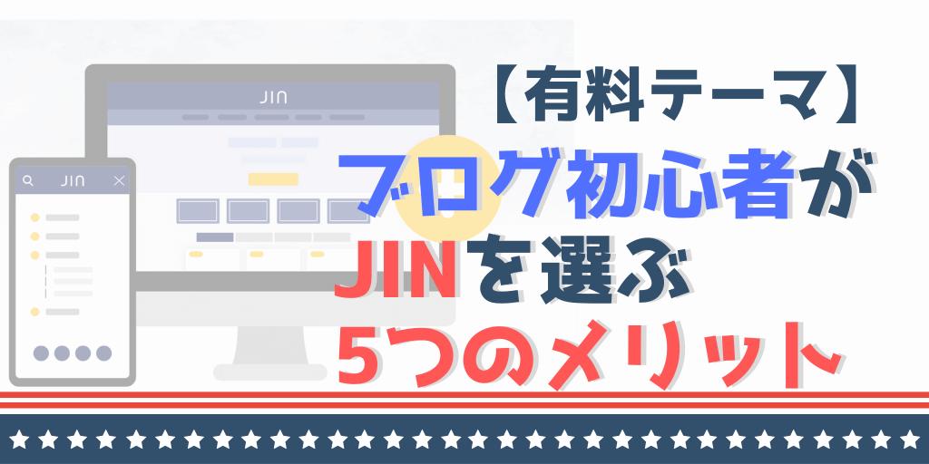 【ワードプレス有料テーマ】ブログ初心者がJINを選ぶ5つのメリット
