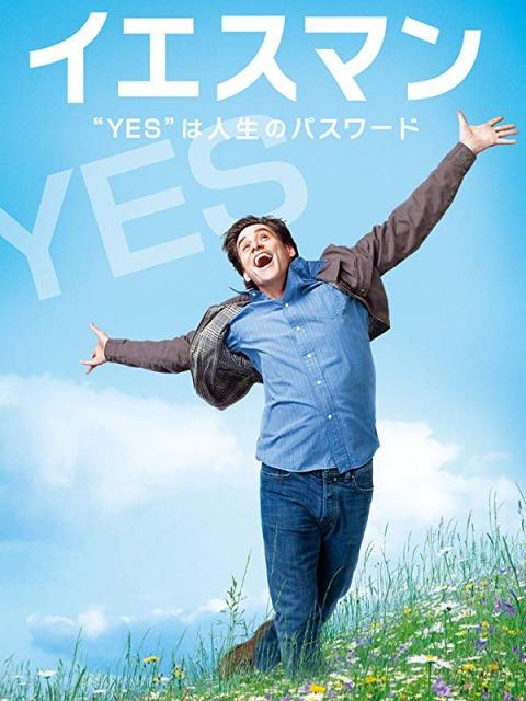 """イエスマン""""YES""""は人生のパスワード"""