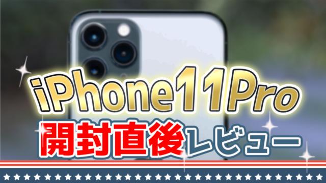 【iPhone11Pro 感想】20代女子の正直レビュー※比較あり