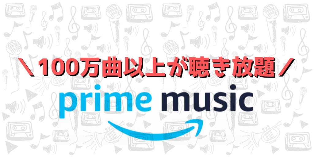 Amazonプライムの4つのメリット