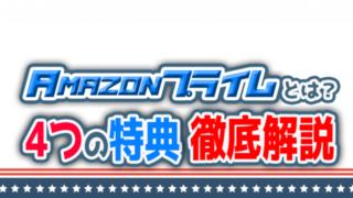 【2020】Amazonプライム会員7年目が思う特典メリット4つ