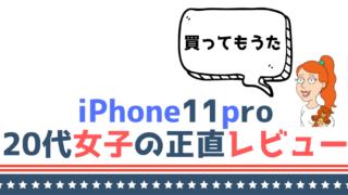 iPhone11pro レビュー20代女子の正直レビュー