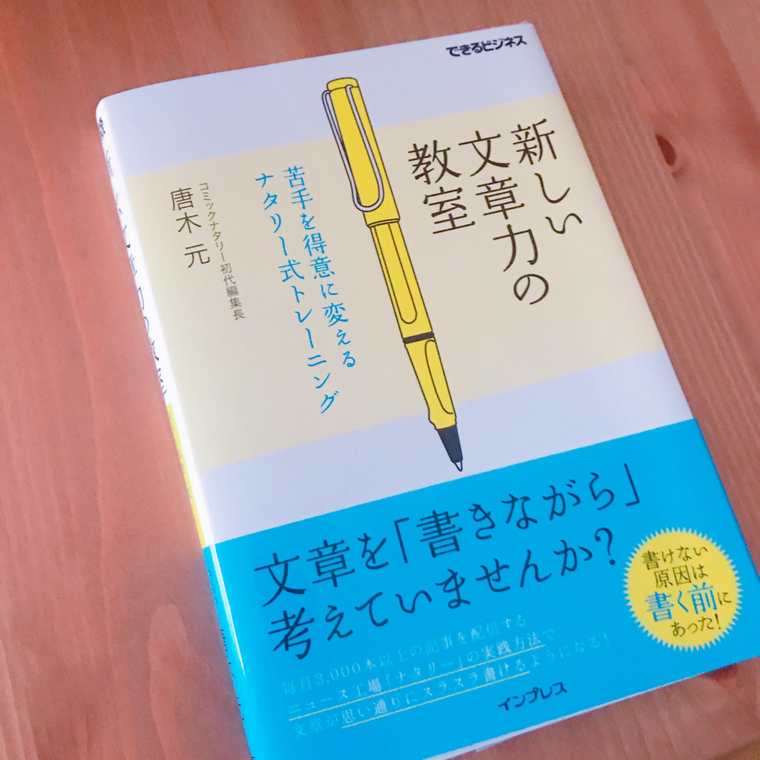 ブログ初心者がまず読みたい!オススメの本