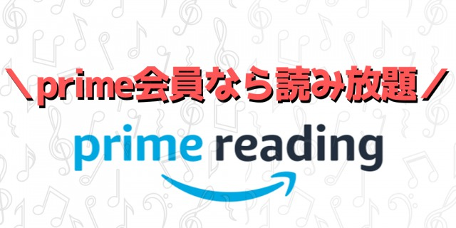 Amazonプライム会員ならほんも読み放題の特典付き!