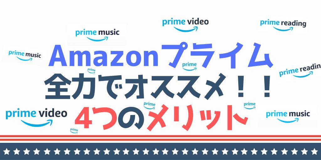 【2019】Amazonプライム4年目が全力でオススメする4つのメリット