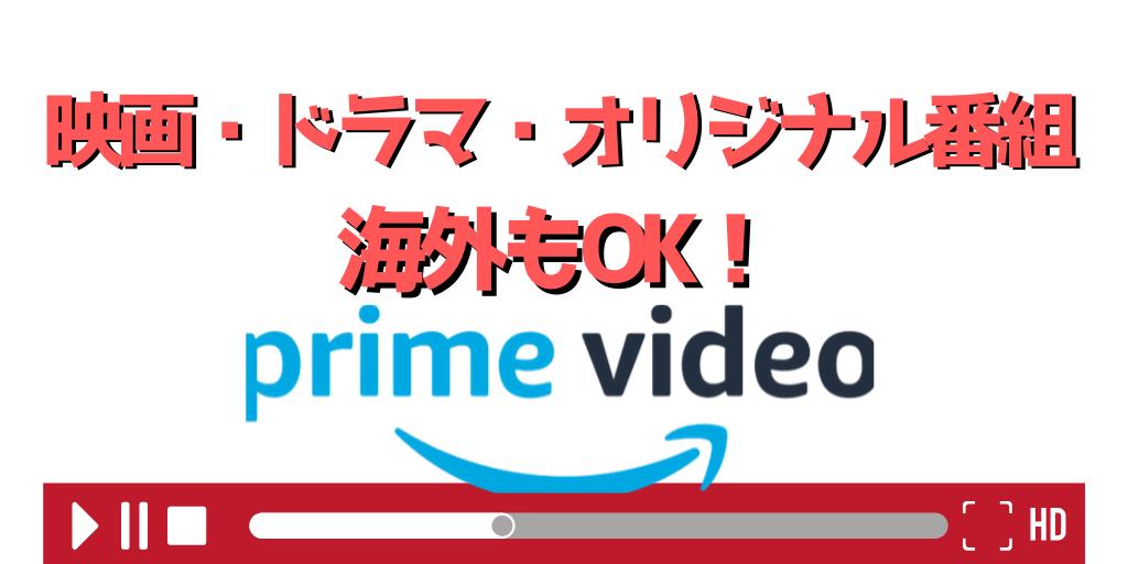 アマゾンプライム会員Amazonnプライムビデオ