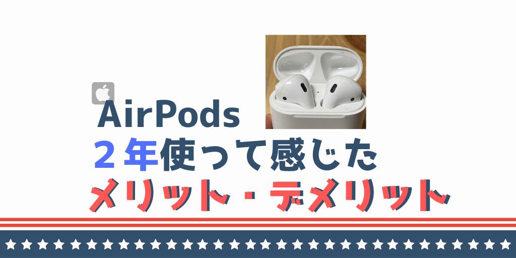 【AirPodsレビュー】実際に2年使って感じたメリットデメリット
