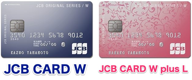 JCB CARD Wとは?
