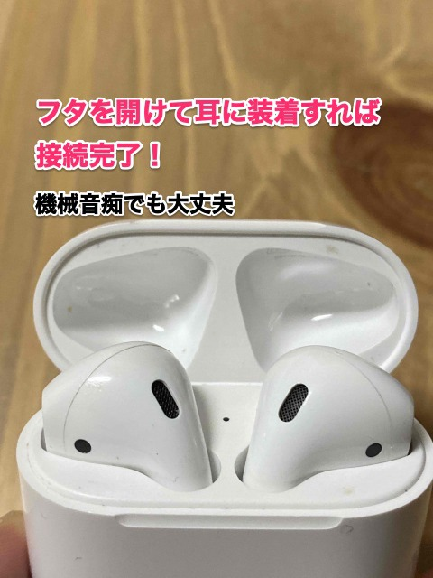 AirPods 7つのメリット