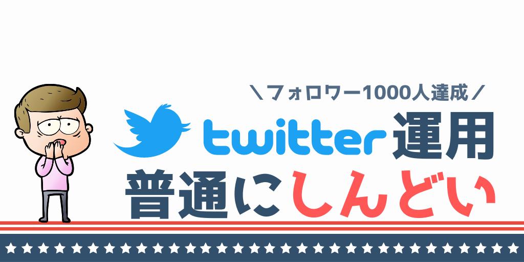 【0からツイッター】1000人までフォロワーを増やすまでは普通にしんどい