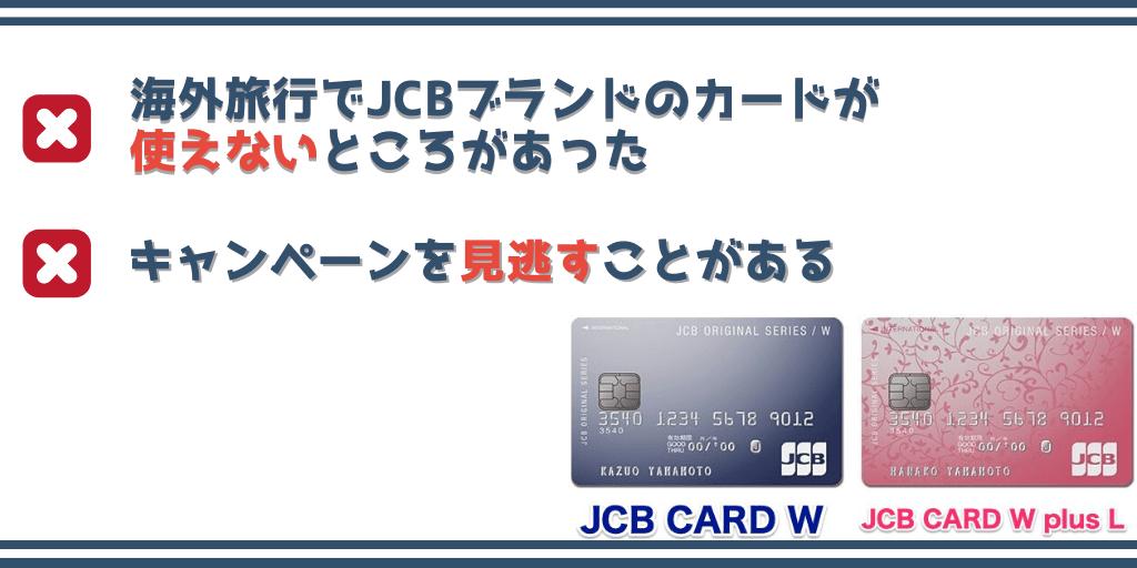 JCB CARD W 2つのデメリット