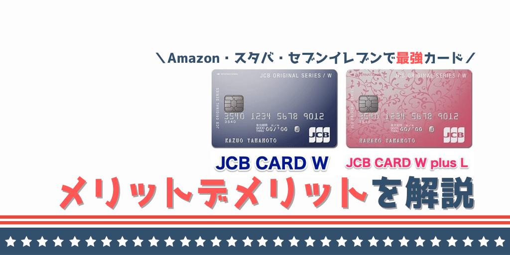 【JCB CARD Wレビュー 】20代女子がメリットデメリットを解説