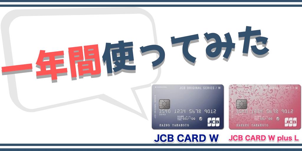 なぜJCB CARD Wがオススメなのか?7つのメリット