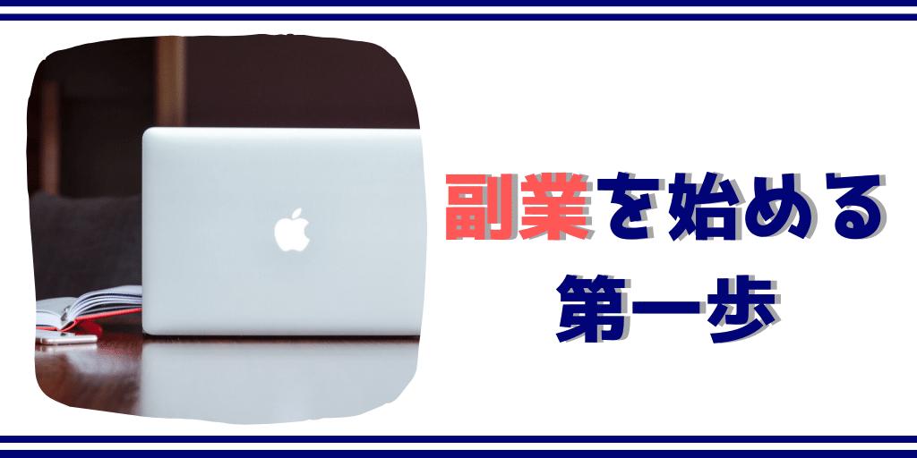 副業するならMacBook Airがオススメな7つの理由