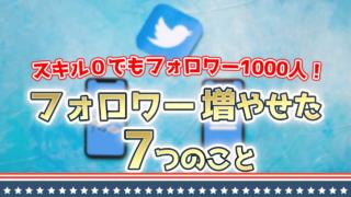 【0からツイッター】フォロワー1000人に増やすまでした7つのこと