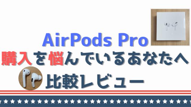 【比較】AirPods歴2年がAirPodsProとの違いを解説