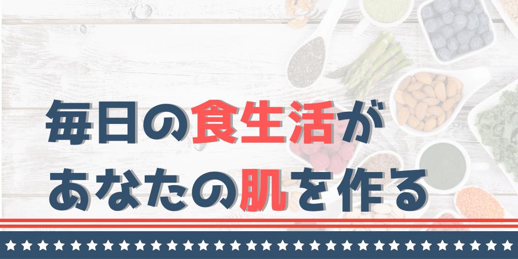【ニキビを治したいなら食べ物から】ニキビに効く食べ物・悪い食べ物