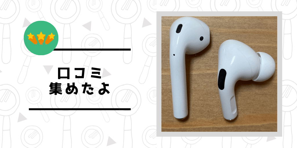 AirPods Proの評判・口コミ