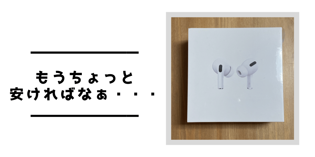 AirPods Pro比較レビューまとめ