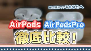 【比較】AirPodsとAirPodsProの違いを画像たっぷりで解説