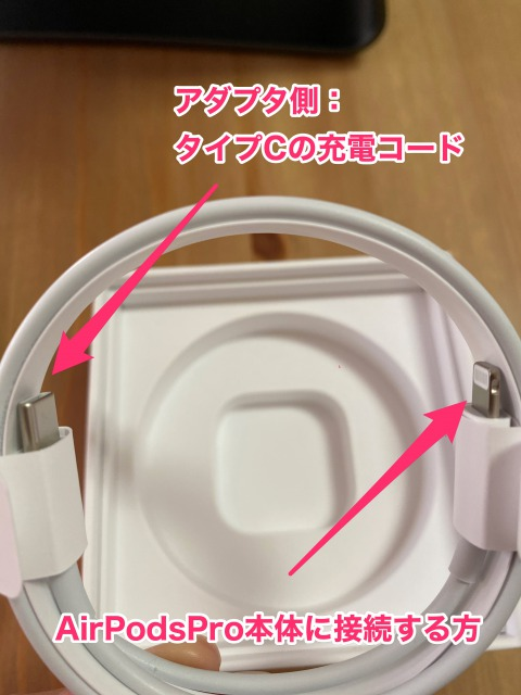 AirPodsProの充電コード