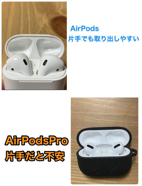 AirPodsPro取り出しにくい