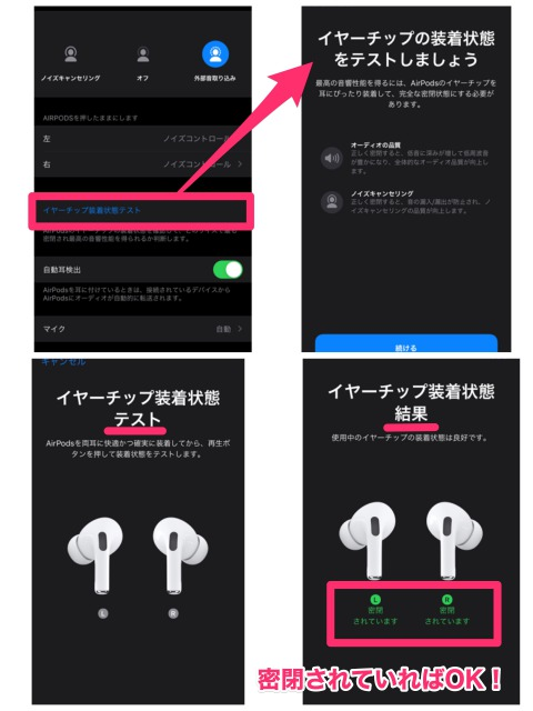 AirPodsPro密閉テスト