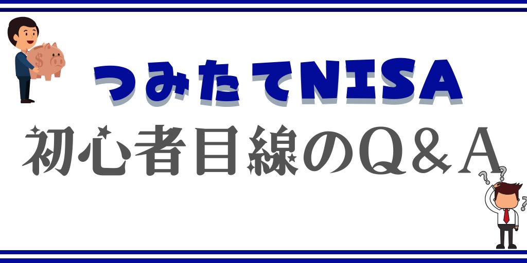 【Q&A】 つみたてNISAの気になる質問に答えます