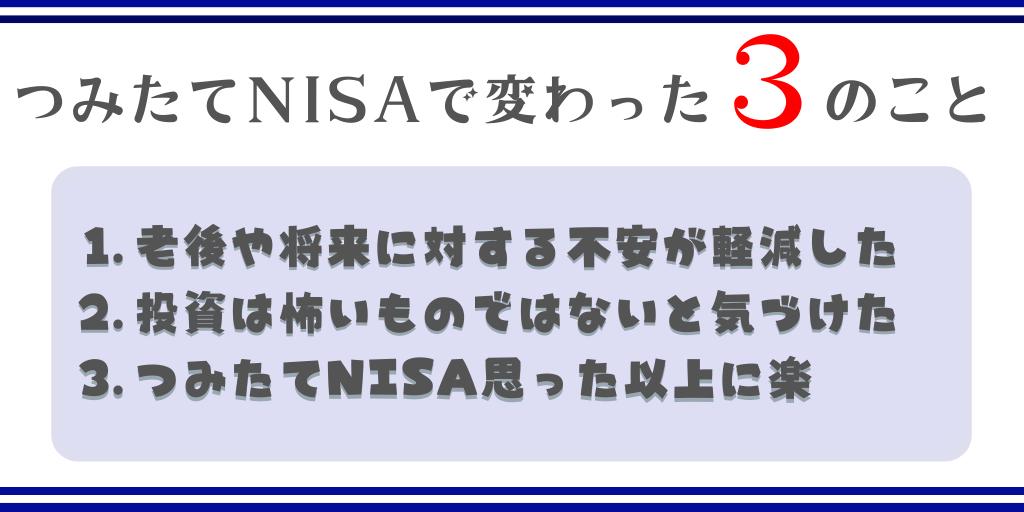 実際につみたてNISAを始めて変わったこと