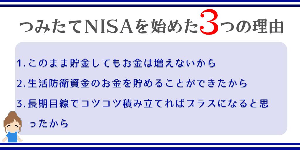 【投資超初心者】20代女子がつみたてNISA(積立NISA)始めた3つの理由