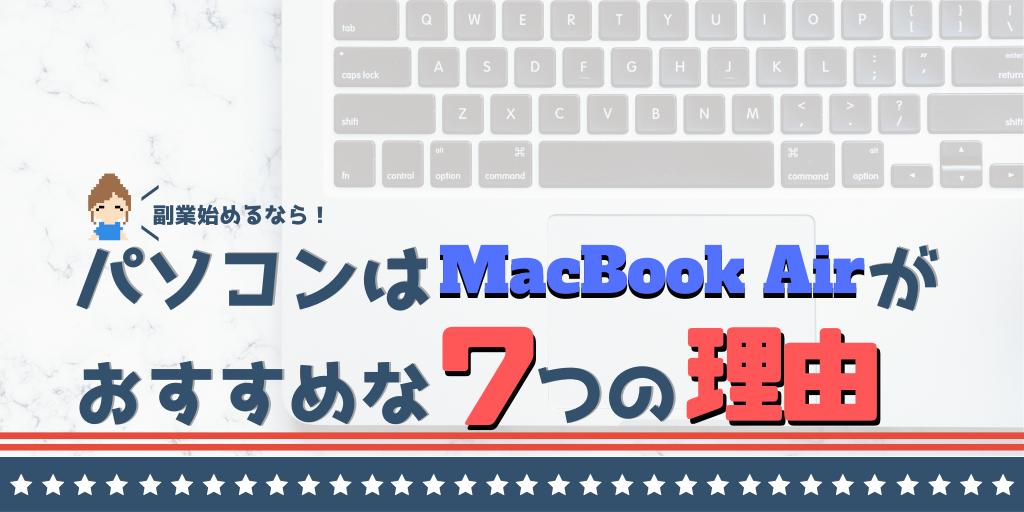 副業始めるならパソコンはMacBook Airがおすすめな7つの理由