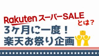 【2020年】楽天市場スーパーセールとは?レアなイベントをお見逃しなく!